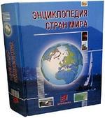 Книга Энциклопедия стран мира