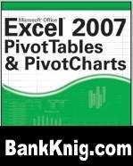 Книга Excel® 2007 PivotTables and PivotCharts