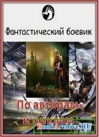 Книга Серия «Фантастический боевик» (по авторам и циклам)