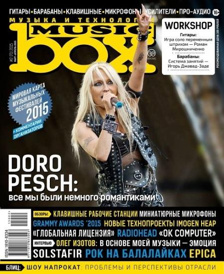 Книга Журнал: Music box №2 (март-апрель 2015)