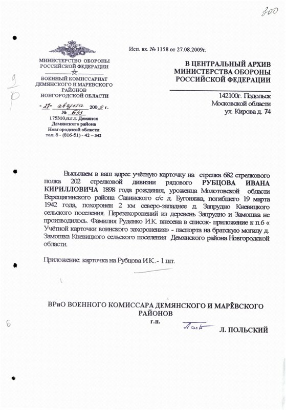 202 СД Иван Кириллович Рубцов.jpg