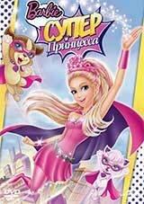 Барби: Супер Принцесса (Barbie in Princess Power)