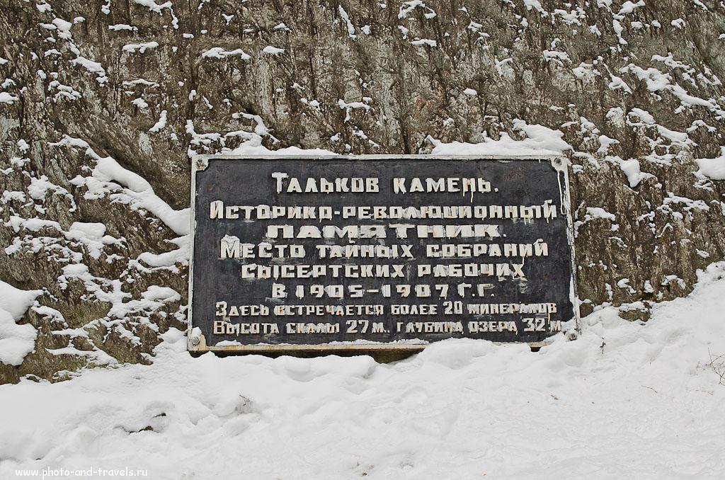 Фото 32. Мемориальная табличка на озере Тальков камень. Камера Nikon D5100 KIT 18-55. Режимы съемки: ИСО 100, Фокусное расстояние 40 (ЭФР 60), диафрагма 9.0, время экспозиции 0.8 секунды
