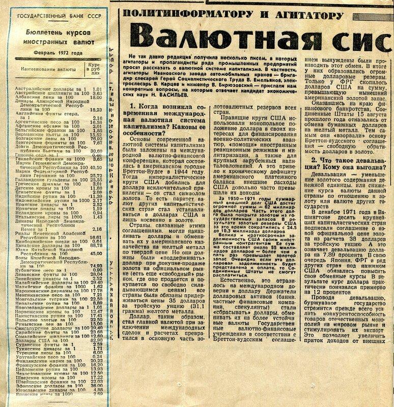 1972 Валютная система 1972001