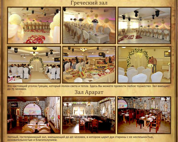 Фотографии Греческого зала и Зала Арарат В Ресторане Ноев Ковчег
