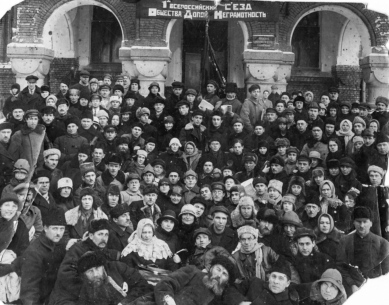 1926. 1 Всероссийский съезд Общества «Долой неграмотность»