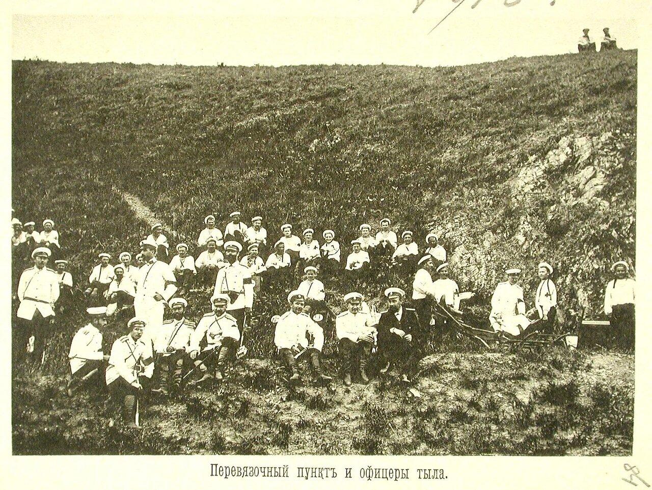 84. Группа матросов эскадренного десанта и офицеров тыла у перевязочного пункта
