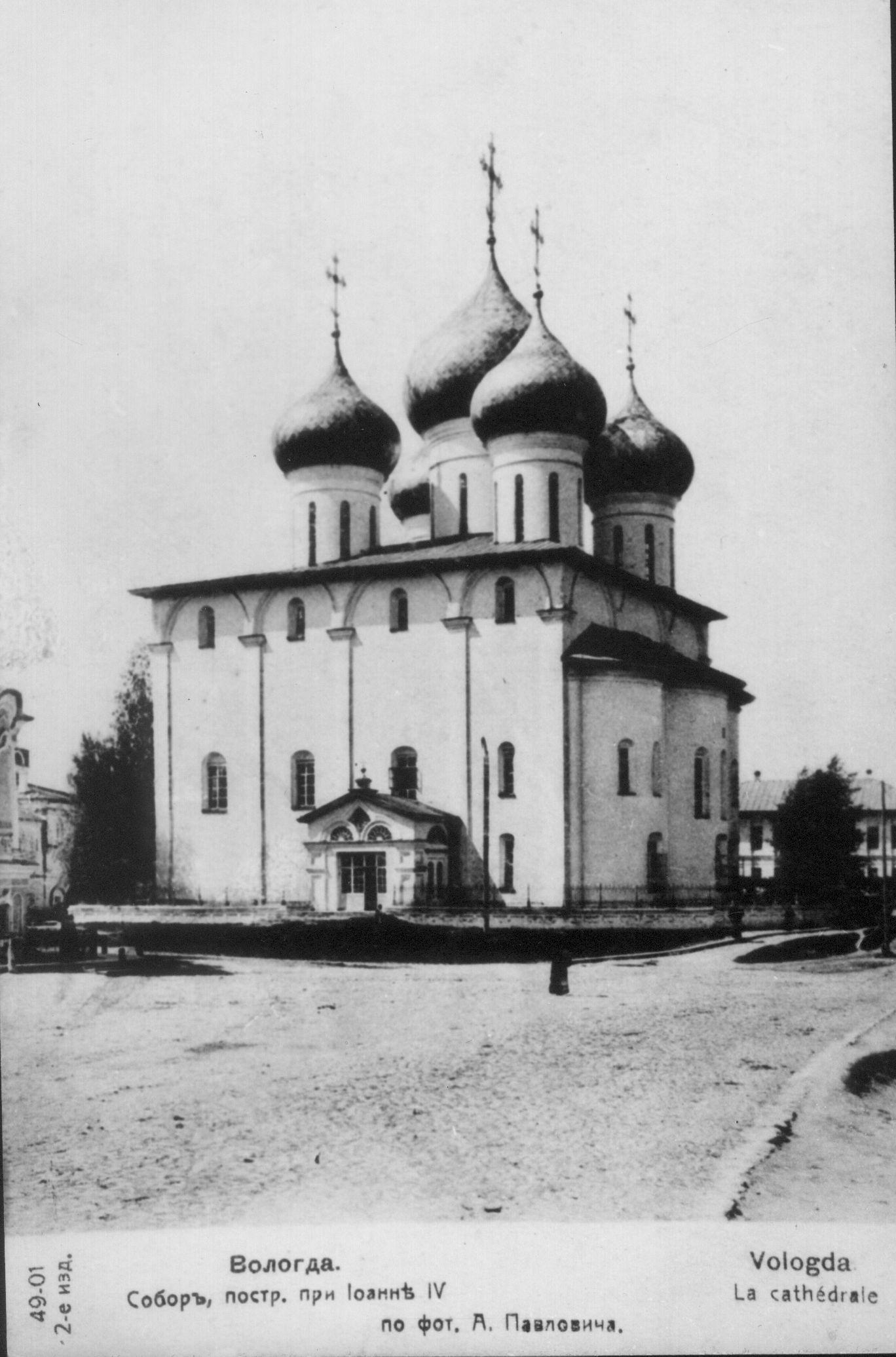 Собор, построенный при Иоанне IV