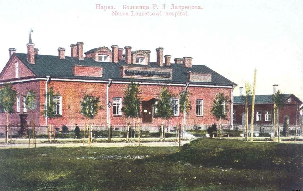 Больница Лаврецова