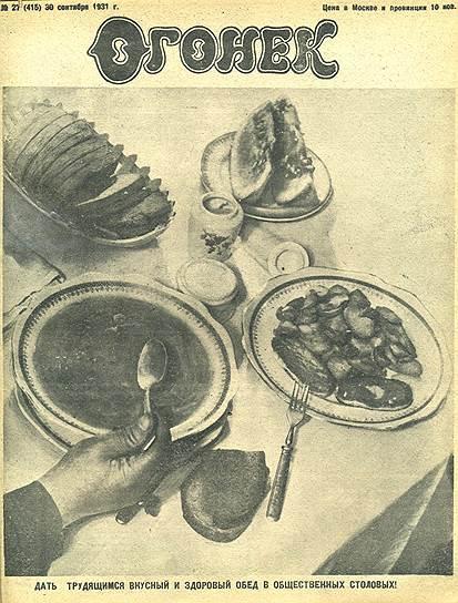 """Журнал """"Огонек"""". 1931 год"""