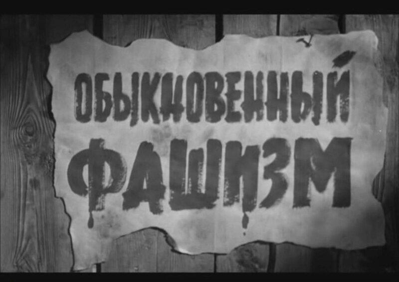 Михаил Ромм «Обыкновенный фашизм»