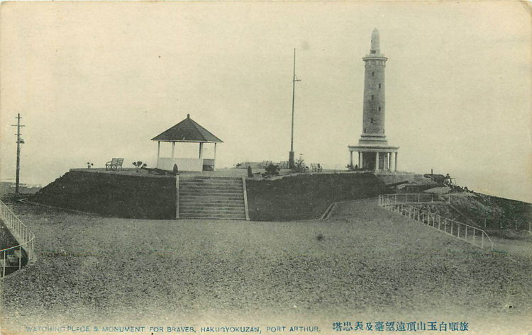 Port Arthur Paiyushan 04.jpg