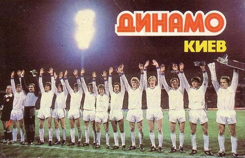Динамо Киев 1986.jpg