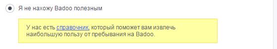 2015-03-04 23-08-01 Badoo – Удалить профиль - Google Chrome.png