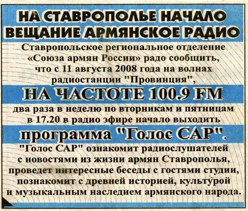 Пятигорск, голос САР