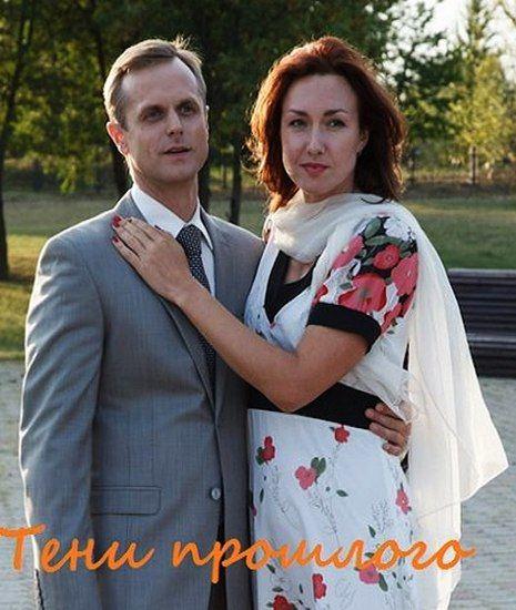 Тени прошлого (2014/HDTVRip/SATRip)
