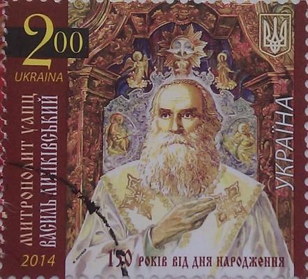 2014 N1369 Митрополит Василь Липкивский 2.00