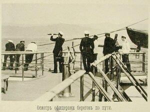 Офицеры крейсера 1-го ранга Адмирал Корнилов осматривают берега по пути следования