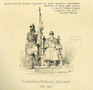 Великий князь Всеволод Ярославич