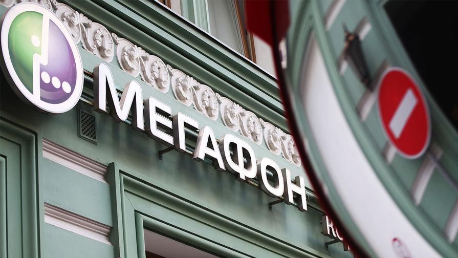 «МегаФон» компенсирует абонентам сбой, произошедший 19мая