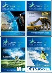 Журнал Вестник электроники (2013-2014)