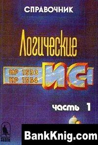 Книга Логические ИС КР 1533 КР 1554. Справочник. Части 1,2