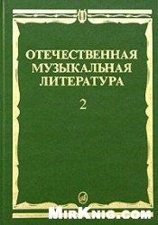 Книга Отечественная музыкальная литература (1917 - 1985). Выпуск 1-2