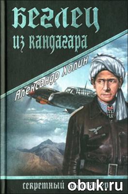 Книга Александр Холин. Беглец из Кандагара
