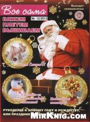 Журнал Все сама. Вяжем, плетем, вышиваем №12 2013