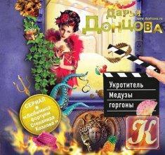 Книга Укротитель Медузы горгоны - Аудио