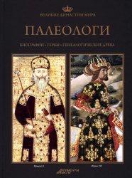 Книга Великие династии мира. Палеологи