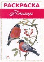 """Книга Раскраска """"Птицы"""" pdf, jpg 23,08Мб"""