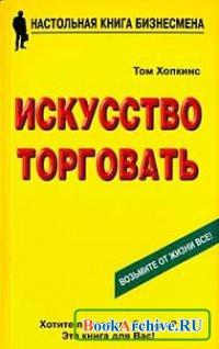 Книга Искусство торговать