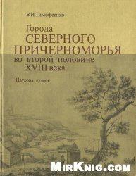 Книга Города Северного Причерноморья во второй половине XVIII века
