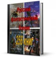 Книга Русский фантастический боевик (256 книг) fb2 192,73Мб