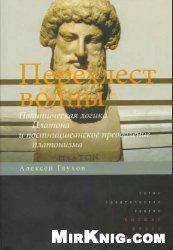 Книга Перехлест волны. Политическая логика Платона и постницшеанское преодоление платонизма