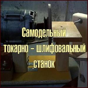 Самодельный токарно - шлифовальный станок (2014) DVDRip