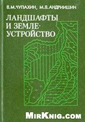 Ландшафты и землеустройство