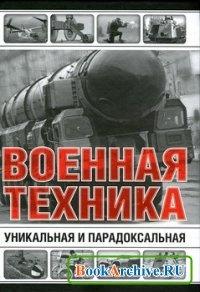 Книга Военная техника. Уникальная и парадоксальная
