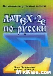 Книга LaTeX по-русски