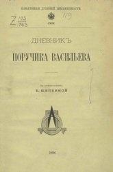 Книга Дневник поручика Васильева (1774-1777 гг.)