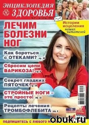 Журнал Народный лекарь. Энциклопедия здоровья №17 (сентябрь 2012)