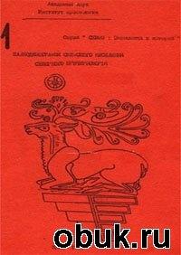 Книга Палеодемография скифского населения Северного Причерноморья