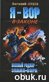 Книга Евгений Сухов. Веселый Роджер - знамя вора