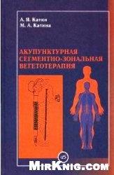 Книга Акупунктурная сегментно-зональная вегетотерапия
