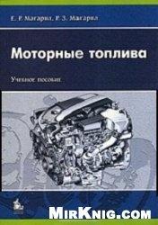 Книга Моторные топлива