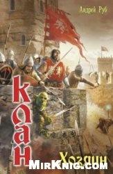 Книга Клан. Хозяин