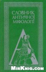 Книга Словник античної міфології