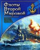Флоты Второй мировой
