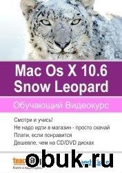 Книга Экспресс видеокурс - Mac OS X 10.6 Snow Leopard (2010) PC